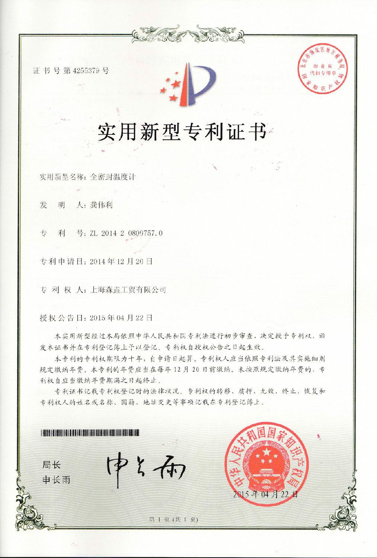 全密封温度计实用新型专利证书