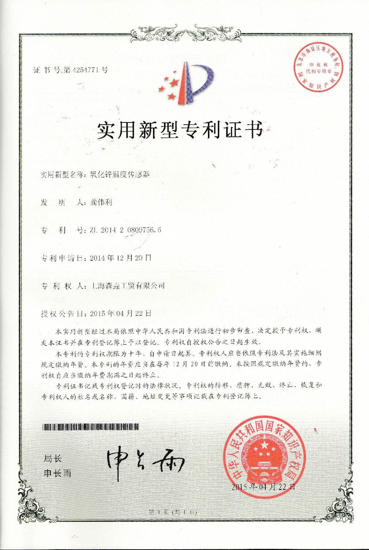 氧化锌温度传感器实用新型专利证书