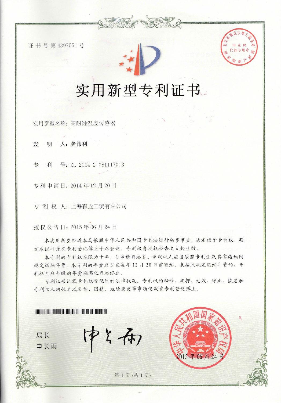 森垚仪表高耐蚀温度传感器实用新型专利证书