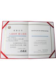 森垚仪表红十字捐款证书
