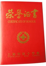 森垚红十字捐款荣誉证书
