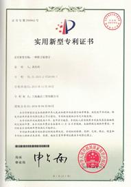 森垚筷子温度计专利证书