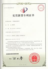 森垚保温壶温度计专利证书
