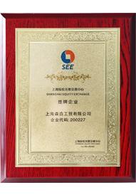 森垚仪表挂牌企业证书