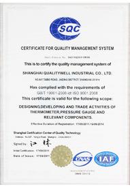 森垚ISO9001:2008质量管理体系认证证书