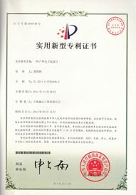 森垚户外电子温度计专利证书