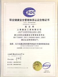 OHSAS18001:2007职业健康安全管理体系证书