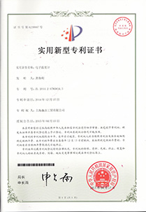 电子温度计实用新型专利证书