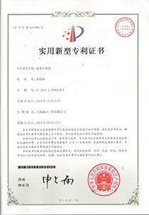 温度传感器实用新型专利证书