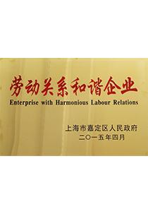 森垚仪表荣获劳动关系和谐企业称号
