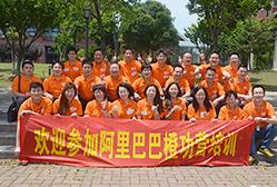 森垚仪表参加阿里巴巴上海西区08期橙功营培训