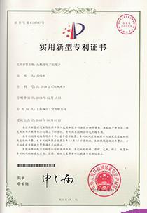 森垚仪表高精度电子温度计实用新型专利证书