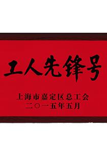 """荣获上海市""""工人先锋号""""称号"""