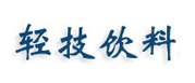 上海轻技饮料机械有限公司